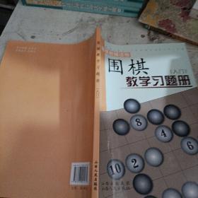 围棋教学习题册(入门)