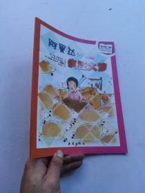 """""""数学小子""""丛书:阿曼达的疯狂大梦"""