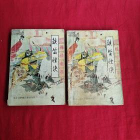 铁笛怪侠(上下)全二册