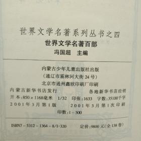 世界文学名著百部:梅达格胡同(大32开,硬精装带护封,一版一印仅印500册)