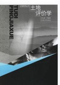 土地评价学 周生路  等编著 东南大学出版社9787564105198正版全新图书籍Book