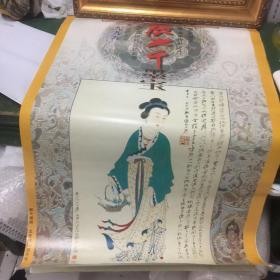 1999年挂历张大千墨宝(高级宣纸挂历仿真画)长86厘米,宽57厘米,全7张,宣纸6张