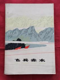飞兵赤水 短篇小说集 77年1版1印 包邮挂刷