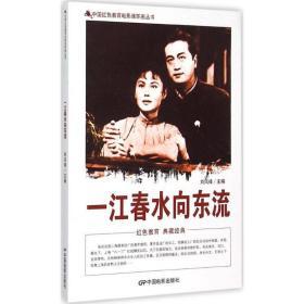 中国红色教育电影连环画丛书--一江春水向东流❤ 刘凤禄 主编 中国电影出版社9787106039813✔正版全新图书籍Book❤