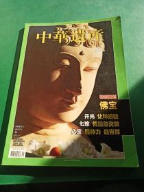 中华遗产2011.1