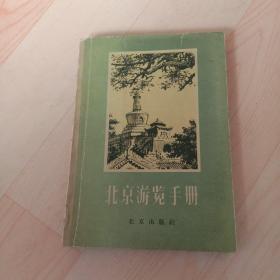 北京游览手册 1957年一版一印,有彩图,地图,品相不错