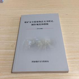 煤矿安全监察执法文书样式、制作规范和模板