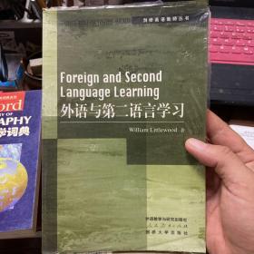剑桥英语教师丛书:外语与第二语言学习