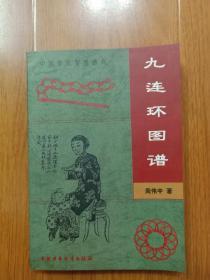 九连环图谱——中国古代智慧游戏