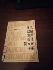 英汉双解常用英语同义词手册