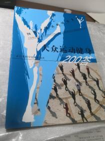 阳光少年运动体能系列:大众运动健身200答