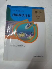 义务教育教科书 数学五年级下册教师教学用书