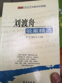 刘渡舟验案精选