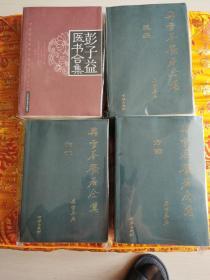 彭子益医书合集(中医名家医书合集大系1)正版  大32开!