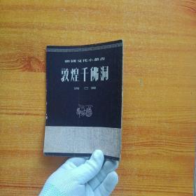 敦煌千佛洞-祖国文化小丛书【非馆藏】