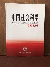 中国社会科学 2021-3