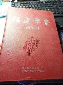 福建年鉴 2014