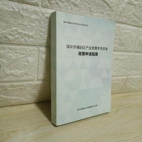 深圳市福田区产业发展专项资金 政策申请指南