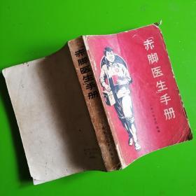 赤脚医生手册(封面赤脚医生送医下乡