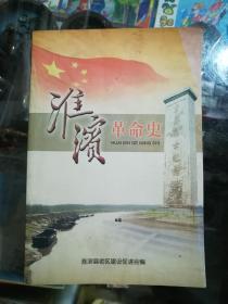 淮滨革命史