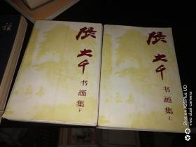 张大千书画集(上下册)