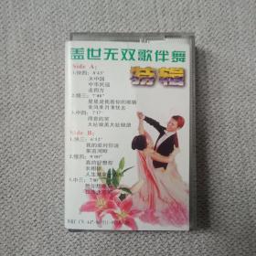 磁带:盖世无双歌伴舞