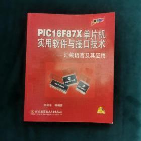 PIC16F87X单片机实用软件与接口技术