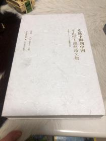 从地中海到中国平山郁夫藏丝路文物