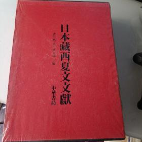 日本藏西夏文文献