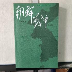 朝鲜战争(修订版)