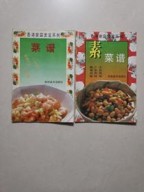香港家庭美食系列 菜谱 素菜谱(2本合售)