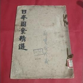民国 绝版日本图案精选 实物拍摄,品如图自定售后不退不换