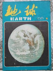 创刊号:地球