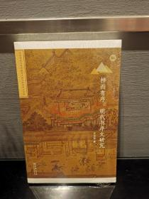 梓而有序:明代书序文研究(北京师范大学中国古代散文研究中心专刊)