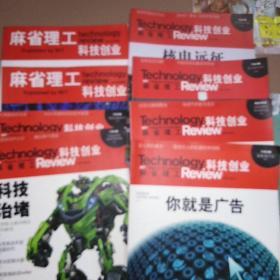 科技创业  2011