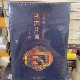 瓶内片言:刘火说金瓶梅