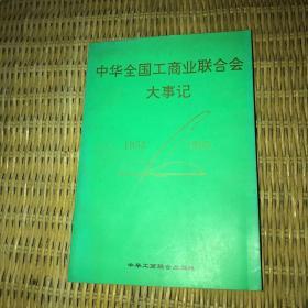 中华全国工商业联合会大事记(1953-1993)