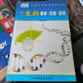 高二生物导学归类测试