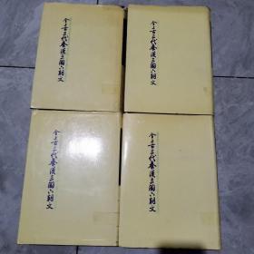 全上古三代秦汉三国六朝文 (精装共4册,全四册)