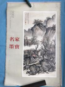 老挂历 2002年名家墨宝作品 (6张全)    稀缺版本,月历