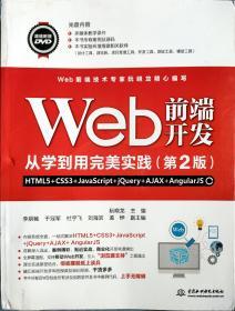 Web前端开发从学到用完美实践(第2版)