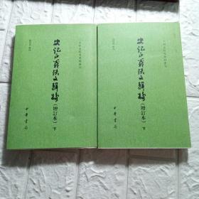 史记正义佚文辑校(增订本·二十四史研究资料丛刊·全2册·平装繁体竖排)