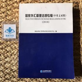 国家外汇管理法规专辑(中英文对照)(2018)