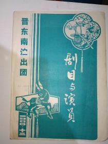 1980年12月老宣传页:剧目与演员 晋东南演出团《雇驴》《打酸枣》