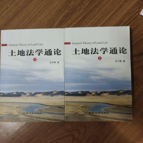 土地法学通论(上下册)