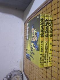 二十手物语【三本合售】
