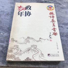 政协委员书架3