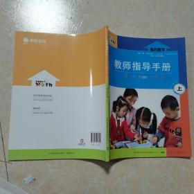 通向数学教师指导手册. 幼儿园大班. 上