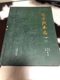辽宁树木志 : 上册