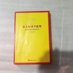 富人经济学批判—中国经济学研究评论